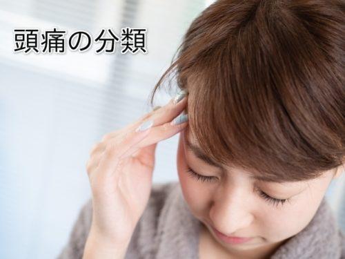 頭痛で困る女性