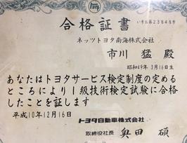 トヨタ技術検体1級