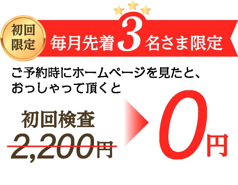 初回限定 毎月先着3名さま限定初診料0円