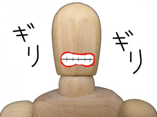 歯ぎしり イメージイラスト
