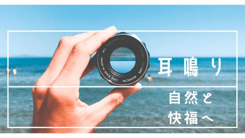 カメラレンズと海岸