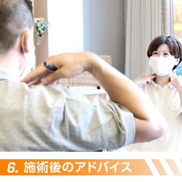 [6]施術後のアドバイス