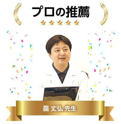 高槻メンタルリンク整体院の磊 丈弘先生