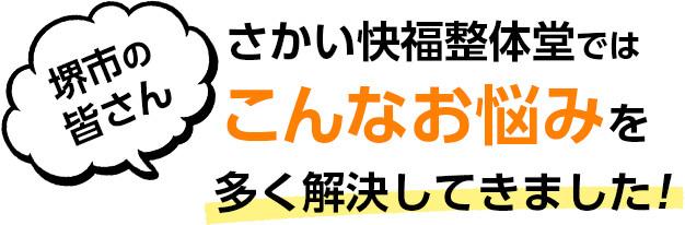 堺市の皆さん さかい快福整体堂ではこんなお悩みを多く解決してきました!