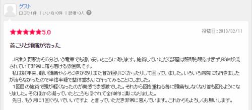 JR津久野 首こり クチコミ
