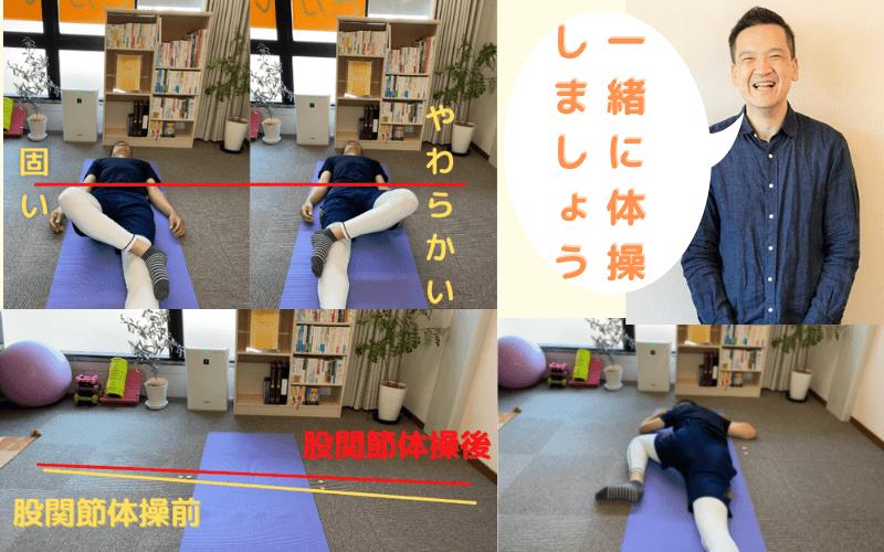 股関節カエル体操