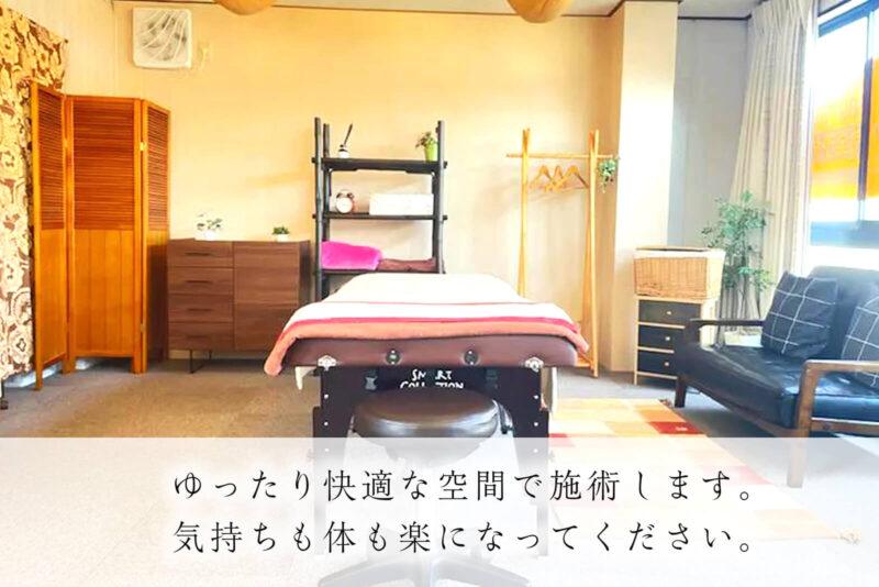 ゆったり快適な空間で施術します。気持ちも体も楽になってください。